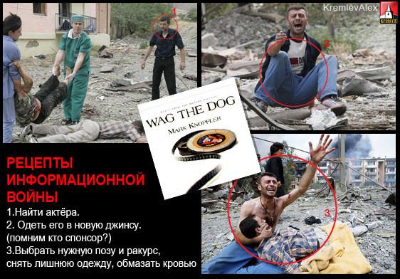 Подделка или постановочное фото из разбомбленной Грузии от http://kremlevalex.livejournal.com/245962.html