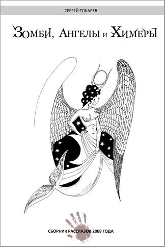 Зомби, ангелы и химеры - мой сборник за 2008