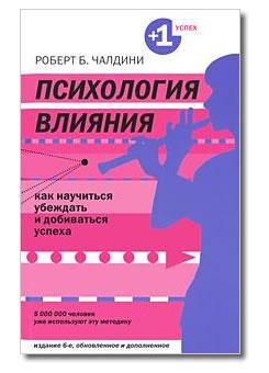 """труд Роберта Чалдини """"Психология влияния"""""""