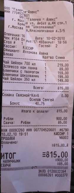 Чай и блинчики в Москве